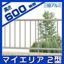 アルミフェンス 三協アルミ 【マイエリア2 フェンス本体 H600】 JB1F2006 ガーデン DIY 塀 壁 囲い エクステリア