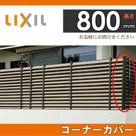 アルミフェンス LIXIL リクシル 【ルーバーフェンス1型用 コーナーカバー H800mm】 ガーデン DIY 塀 壁 囲い エクステリア LIXIL