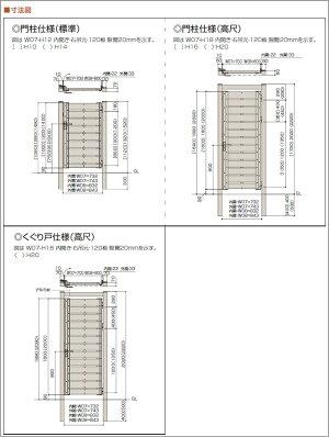 【目隠しフェンス】【DIYフェンス】【門扉】【B門扉タイプA外開きW08-H18】【くぐり戸仕様ユニット式】【人工ウッド人工木材樹脂製フェンス横張り樹脂製フェンス板材】