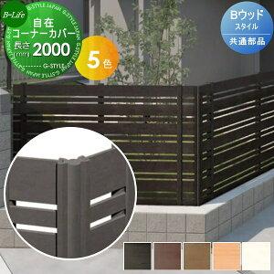 目隠しフェンス DIYフェンス 固定部品-共通 ウッドスタイルフェンス 自在コーナーカバー L2000 人工ウッド 人工木材 樹脂製 フェンス横張り 樹脂製フェンス板材