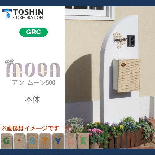 機能門柱 機能ポール 郵便受け TOSHIN トーシンコーポレーション 【アン ムーン500】un MOON500 ※本体のみです、表札・照明・ポスト・インターホンは別売です 組み合わせ ガーデニング 庭まわり