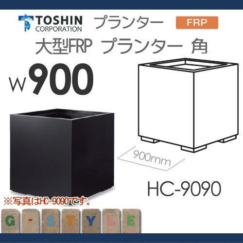 プランター ガーデニング TOSHIN 大型FRPプランター【角 HC-9090W900×D900×H920】 組み合わせ 庭まわり トーシンコーポレーション 【大型FRPプランター 角 HC-9090】