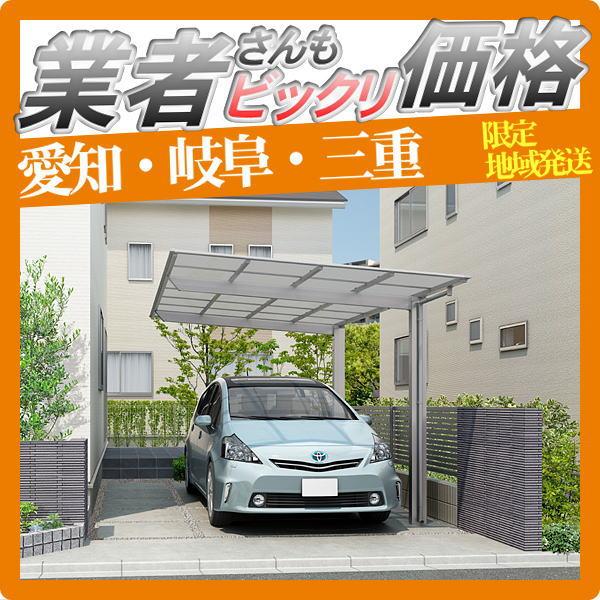 愛知・三重・岐阜限定 カーポート 1台用 LIXIL リクシル 【ネスカ F レギュラー】