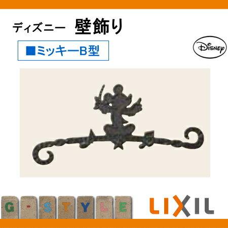 壁飾り アクセント ディズニーシリーズ LIXIL リクシル 【ディズニー 壁飾り ミッキーB型】 鋳物 飾り ディズニー