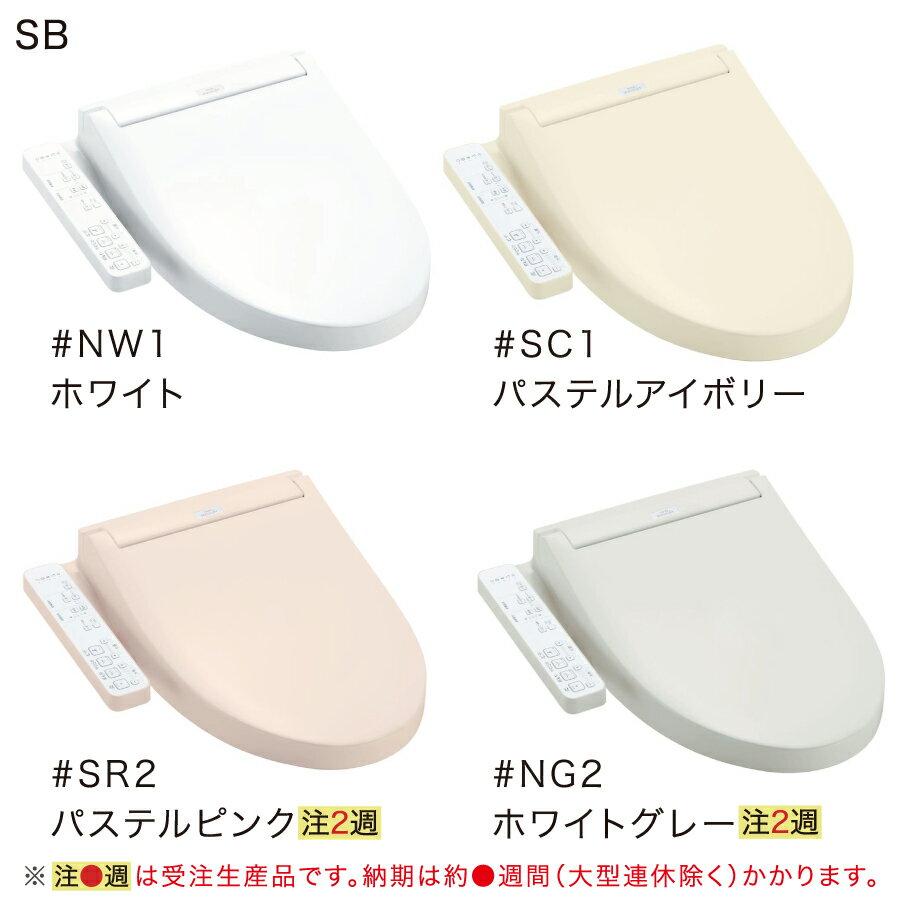 住宅設備 建材 水回り 水周り リフォーム 【TOTO-ウォシュレット SB TCF6621】 取り替えに最適 トイレ リフォーム