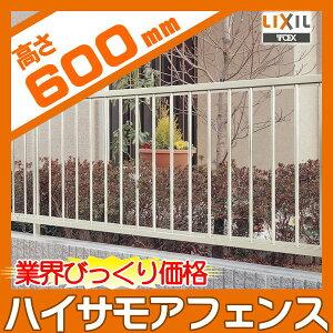 【フェンス】LIXILTOEXハイサモア