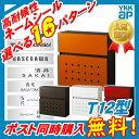 ■YKKap 【エクステリアポスト T12型】 ※新聞入れ 送料無料 門まわり エクステリア