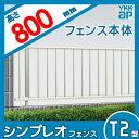 アルミフェンス YKKap 【シンプレオフェンス T2型 フェンス本体 H800】たて格子タイプ HFE-T2-2008 ガーデン DIY 塀 壁 囲い エクス...