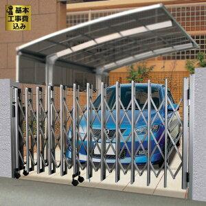 ゲート 工事付 ティーダゲートZ 5412D 両開き5.4mタイプ 基本工事費込み 【 工事付 】 ( ゲート カーゲート 伸縮門扉 車庫 駐車場 門 )