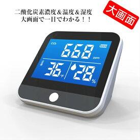 二酸化炭素濃度計測器 LED 大画面 CO2 モニター 高精度 多機能 USB充電 温度 湿度表示付き 換気測定 翌営業日国内発送
