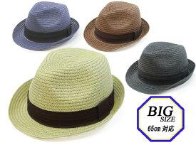 大きいサイズ 帽子 61cm 65cm 対応 中折れハット ペーパー中折れハット メンズ 夏 紫外線対策 大きなサイズ ビッグサイズ ペーパーブレード【あす楽対応】【楽ギフ_包装】