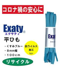 抗ウイルス加工 靴ひもフラットシューレース (平紐 8mm幅) 100cm ycvec009 Exaty(エクサティ)(100cm, くすみブルー)