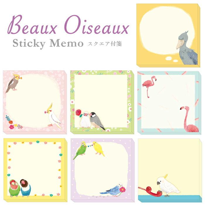 【Beaux Oiseaux/オリエンタルベリー】スクエアふせん  ◆小鳥グッズ/小鳥雑貨/文房具/付箋/メモ/オシャレ /正方形