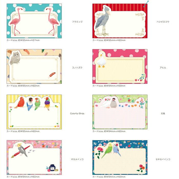 【Beaux Oiseaux/オリエンタルベリー】メッセージミニカード ◆小鳥グッズ/小鳥雑貨/文具/文房具/オシャレ /メモ/ダイカットカード/メッセージカード/グリーティングカード