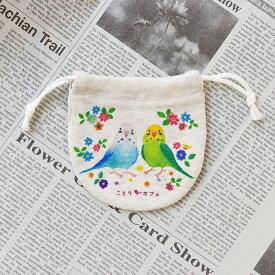 【モンゴベス×ことりカフェ】巾着 小 セキセイインコ ◆小鳥グッズ 小鳥雑貨 布小物 巾着 ポーチ ミニ巾着 小物入れ コスメ