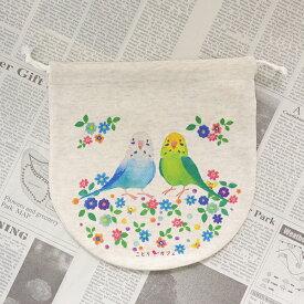 【モンゴベス×ことりカフェ】巾着 大 セキセイインコ ◆小鳥グッズ 小鳥雑貨 布小物 巾着 ポーチ ミニ巾着 小物入れ コスメ