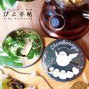 【ぴよ手帖】シマエナガのプチミラー ★緑 ◆クリックポスト対応◆小鳥グッズ 小鳥雑貨 コスメ 缶ミラー 手鏡 コン…