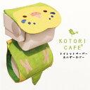 【 ことりカフェ オリジナル 】トイレットペーパーホルダー カバー おしゃれ ★にぎころセキセイ(GR)◆ 小鳥 雑貨 グ…