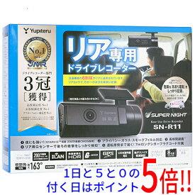【キャッシュレスで5%還元】ユピテル リア専用ドライブレコーダー SN-R11