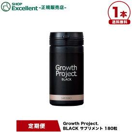 【定期購入1本】【公式】Growth Project. BLACKサプリ(約1ヵ月分/180粒)ボリュームのある男らしさを目指す!