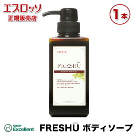 【公式】FRESHU ボディソープ 400ml 1本  殺菌 抗菌 気になる体臭・スッキリ爽快!加齢臭 専用 ボディソープ ! メンズ 加齢臭 対策 石鹸 せっけん 加齢臭対策 エスロッソ