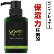 お使いの育毛シャンプーに限界が見えたら「毛髪大作戦GrowthProject.アロマコンディショナー300g」蘇る毛髪力!【育毛】