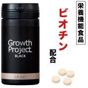 GrowthProject.BLACKサプリ(約1ヵ月分/180粒)ボリュームのある男らしさを目指す!メーカー:株式会社エスロッソ