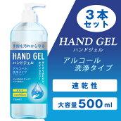 アルコール消毒アルコールハンドジェル手指除菌アルコール除菌500mL×3本大容量手エタノールアルコールジェル除菌ジェル送料無料