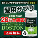 GrowthProject