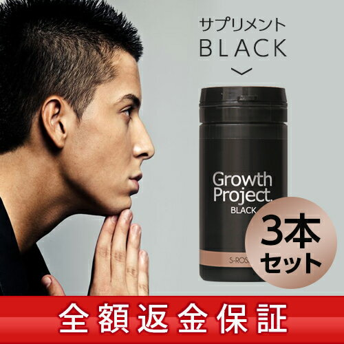 【全額返金保証付き】【送料無料】Growth Project. BLACK サプリメント 3本セット (約3ヵ月分)ボリュームのある男らしさを目指す! 【コンビニ受取対応商品】【あす楽】