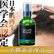 育毛(育毛剤)、発毛が気になる方必見!GrowthProject.BOSTONscalpessence(グロースプロジェクトボストンスカルプエッセンス)キャピキシルピディオキシジルミノシキシジル