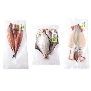 北海道寿都産の新鮮な魚を厳選!創業百余年!!伝統の一夜干しセット三種(ほっけ・かれい・いか)