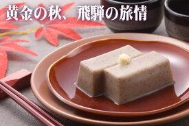 割烹彩味シリーズ荏胡麻豆腐・清流12個入【代引き不可】