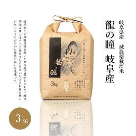 龍の瞳認定米(岐阜県産)3kg【代引き不可】