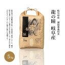 龍の瞳認定米(岐阜県産)5kg【代引き不可】