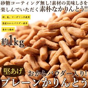 おからパウダー入り!!【お徳用】堅あげプレーンかりんとう(250g×4袋)