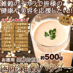 16種類の国産雑穀を使用しました!!【お徳用】発酵焙煎!!国産雑穀パウダー500g