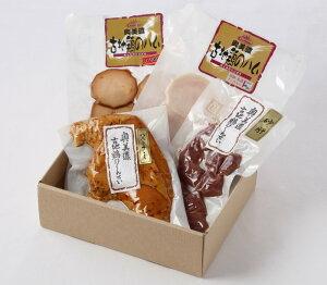 中部食産 奥美濃古地鶏ハムAセット【代引きはお取り扱いできません】【送料無料ではありません】
