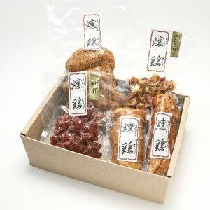 中部食産 燻鶏(いぶしどり)燻製セット【代引きはお取り扱いできません】【送料無料ではありません】