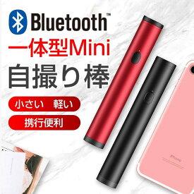 自撮り棒 セルカ棒 Bluetooth ミニ自撮り棒 一体型 超軽量 持ち運び便利 電池付き レッド ブラック アンドロイド Iphone 送料無料 軽量