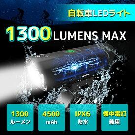 【再入荷】自転車 ライト 1300ルーメン 防水 サイクルライト ヘッドライト 高輝度 USB 充電式 IPX6防水 サイクリング 4500mAh 懐中電灯 明るい シティサイクリング