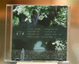 【ネコポス送料無料】天孫降臨の地★パワースポット・高千穂の自然音CD♪滝や風、水のせせらぎ、鳥の鳴き声が心を癒す-ヒーリングミュージックとして、仕事中のBGMとして、眠る前のひとときに-【CD単品】