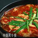 ポイント2倍【ネコポス便送料無料】辛麺(黒)6食セット!うま辛なのに、なぜヤミツキに?元祖辛麺屋の辛いラーメン【黒6…