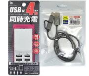 アウトレット品/Type-C・microUSB2in1ケーブルと最大4.2A出力4ポートUSB充電器(ホワイト)セット