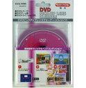 エクセルサウンド/DVDレンズクリーナー・ドライタイプ(乾式) ES-DV10