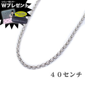 CHROME HEARTS クロムハーツ ネックレス ネックレス ネックチェーンロール ロールチェーン 16インチ 40cm チェーンロール エクセルワールド ブランド プレゼントにも おしゃれ アクセサリー