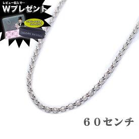 クロムハーツ ネックレス CHROME HEARTS ネックチェーンロール ロールチェーン 24インチ 60cm エクセルワールド メンズ ブランド プレゼントにも おしゃれアクセサリー かっこいいネックレス