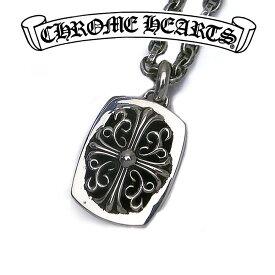 CHROME HEARTS クロムハーツ ネックレス ペーパーチェーンペンダント キーパー ペーパーチェーン 18インチ(45cm)セット セット販売 エクセルワールド ブランド プレゼントにも おしゃれ アクセサリー
