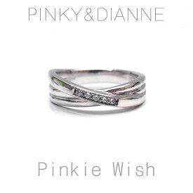 ピンキー&ダイアン リング Pinky&Dianne VFRPD 50385 ピンキーリング 小指用 Pinkye Wish ピンキー ウィッシュ シルバー ロジウムコーティング 特別ポイントアップ商品