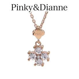 ピンキー&ダイアン ネックレス Pinky&Dianne 7390 Beautiful Flower ビューティフル フラワー 特別ポイントアップ商品